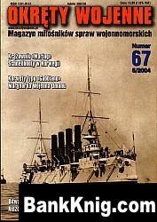 Журнал Okrety Wojenne Nr 067