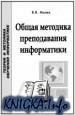 Аудиокнига Общая методика преподавания информатики: Учебное пособие