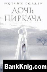 Книга Дочь циркача