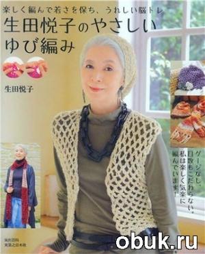 Журнал Вязание на  пальцах
