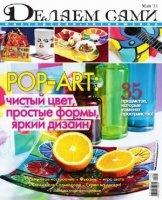 Журнал Делаем сами №5 (май 2011)