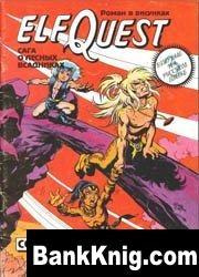 Книга Elfquest. Сага о лесных всадниках 3