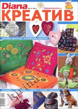 Журнал Журнал Diana креатив № 2 (2011)