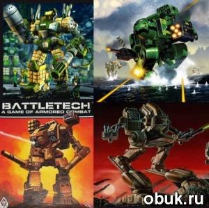 Серия «Вселенная BattleTech»
