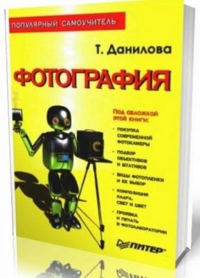 Книга Фотография. Популярный самоучитель