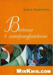 Книга Введение в литературоведение