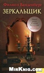 Книга Зеркальщик