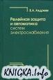 Книга Релейная защита и автоматика систем электроснабжения