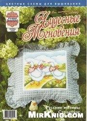 Журнал Чудесные мгновения. Ручная вышивка №10 2006