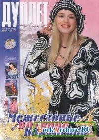 Журнал Дуплет №97, 2009