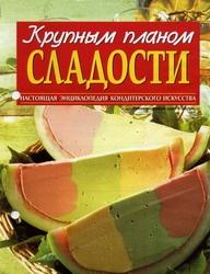 Книга Крупным планом сладости. Вкусные и лёгкие
