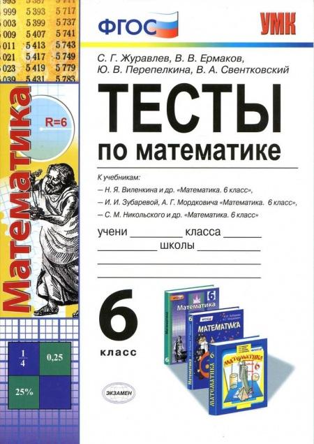 Книга Математика 6 класс ФГОС 2015 год
