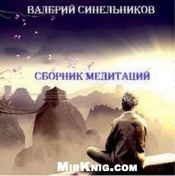 Аудиокнига Сборник медитаций