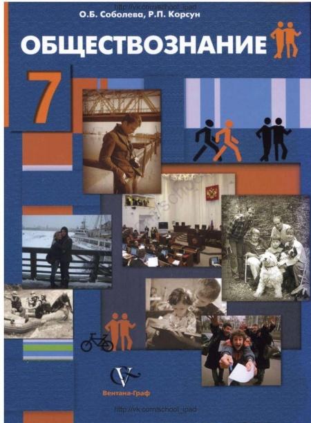 Книга Учебник Обществознание 7 класс О.Б. Соболева, Р.П. Корсун