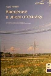Книга Введение в энерготехнику