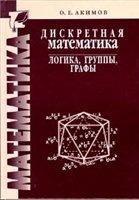 Книга Дискретная математика: логика, группы, графы