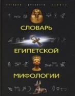 Книга Словарь египетской мифологии
