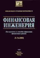 Книга Финансовая инженерия. Учебник