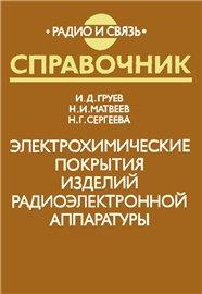 Книга Электрохимические покрытия изделий радиоэлектронной аппаратуры: Справочник