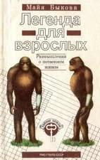 Книга Легенда для взрослых