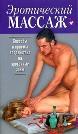 Книга Эротический массаж