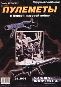 Журнал Техника и вооружение №2 2003г