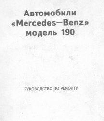 Книга Mercedes-Benz W201 Руководство по ремонту