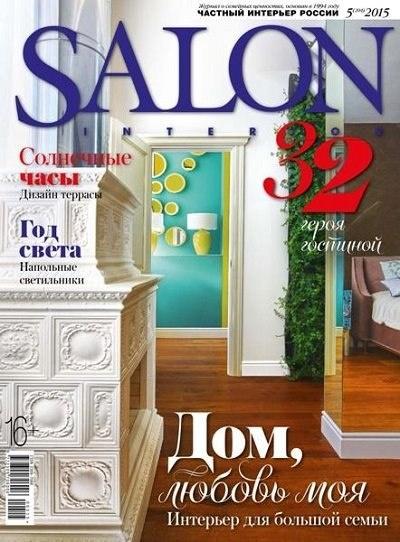 Книга Журнал: Salon-interior №5 (май 2015)