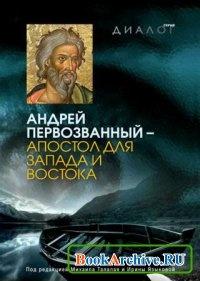 Книга Андрей Первозванный – апостол для Запада и Востока