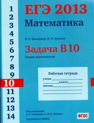 ЕГЭ 2013, Математика, Задача B10, Теория вероятностей, Рабочая тетрадь, Высоцкий И.Р., Ященко И.В.