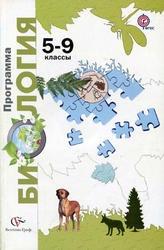 Книга Биология, 5-9 класс, Программа, Пономарева И.Н., Кумченко В.С., 2012