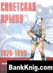 Книга Советская армия 1970-1990