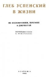 Книга Глеб Успенский в жизни: по воспоминаниям, переписке и документам