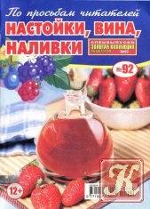 Журнал Журнал Золотая коллекция рецептов. Спецвыпуск № 92 2015 Настойки, вина, наливки