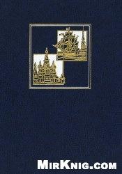 Книга Российские столицы. Москва и Санкт-Петербург