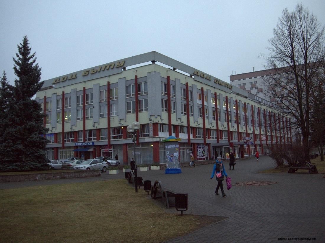 Дом быта в Новополоцке..