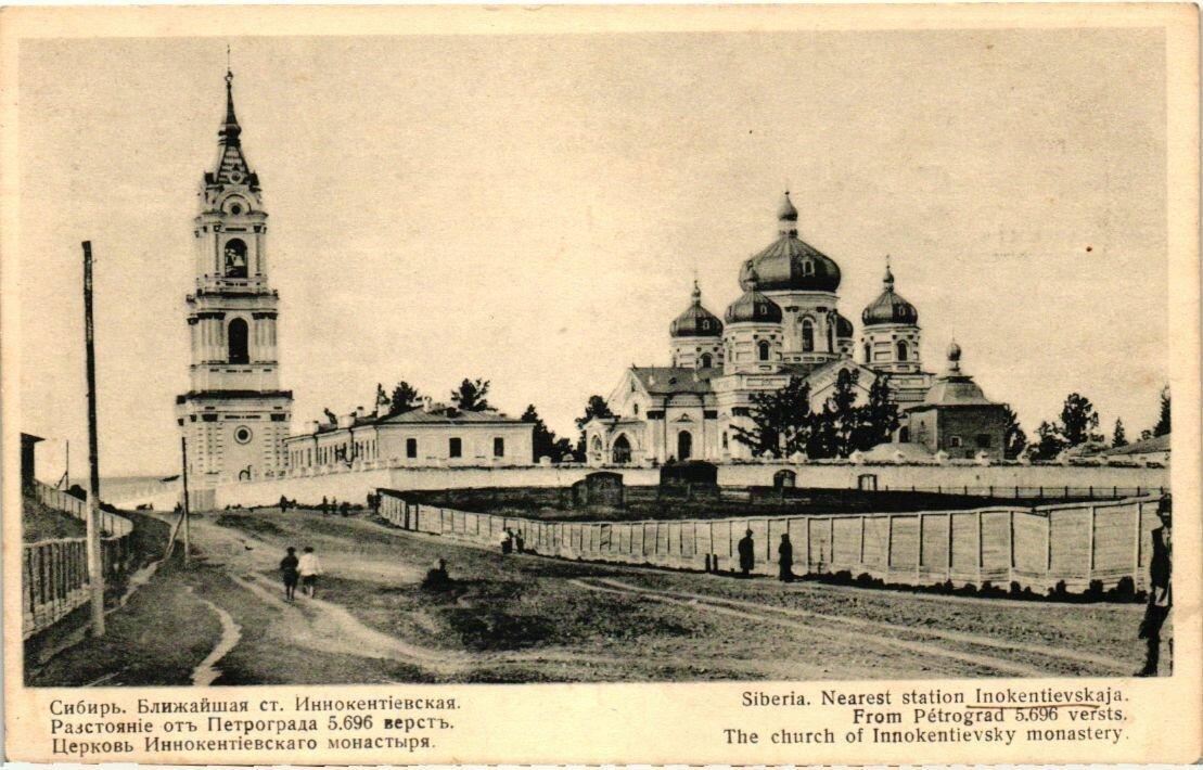 Церковь Иннокентиевского монастыря