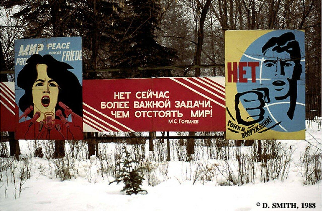Подмосковье. Тарасовка. Плакаты, призывающие к миру