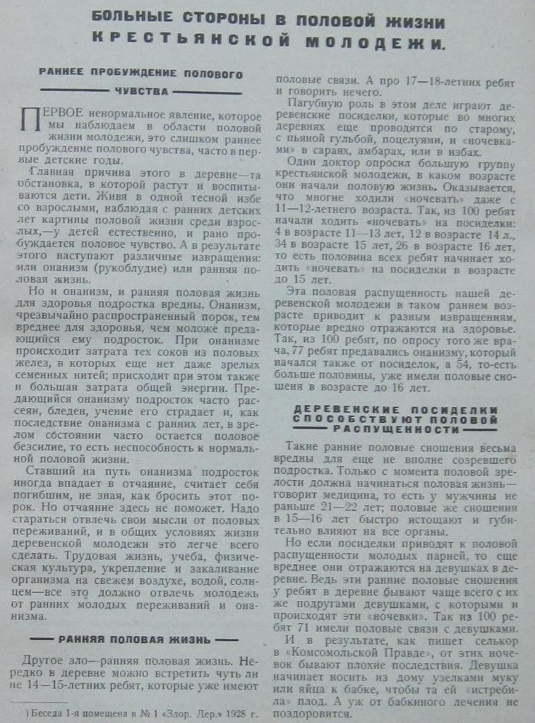 Перипетии проституции и секса в СССР. 1920-1991 г. ( 40 фото ) 18 + 3a248c9f059b59a6cc464da404c.jpg