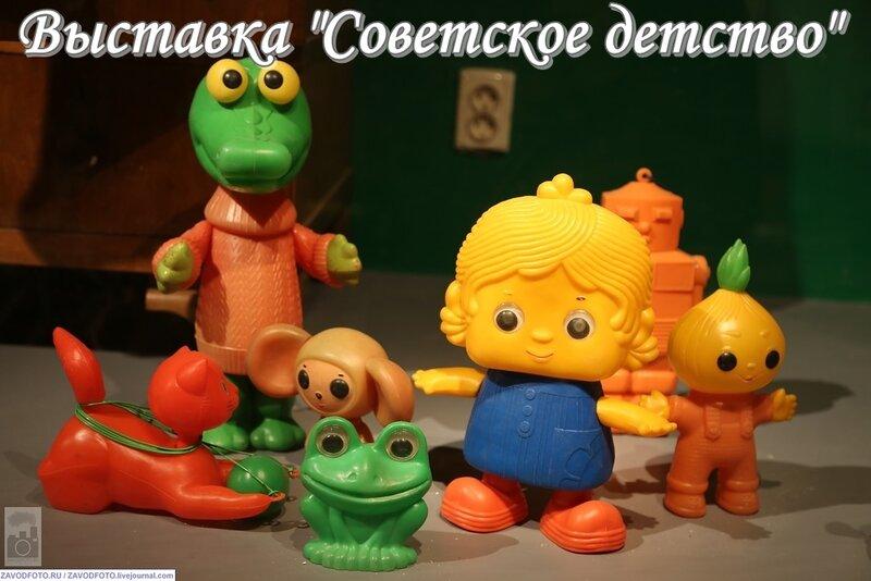 Выставка Советское детство.jpg