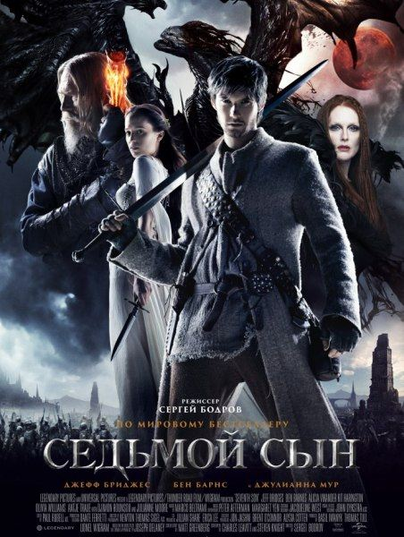 Седьмой сын / Seventh Son (2014) BDRip/720p + HDRip