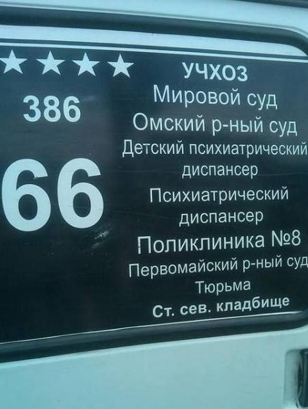 маршрут такси