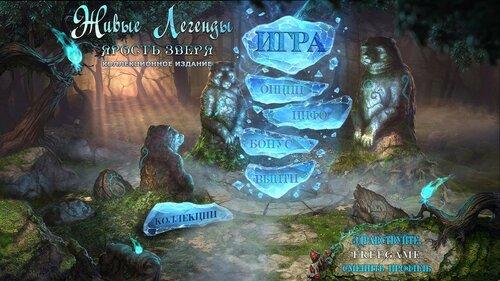 Живые Легенды 3: Ярость Зверя. Коллекционное издание   Living Legends 3: Wrath of the Beast CE (Rus)