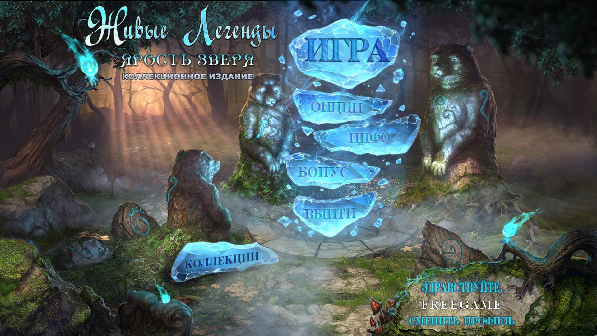 Живые Легенды 3: Ярость Зверя. Коллекционное издание | Living Legends 3: Wrath of the Beast CE (Rus)