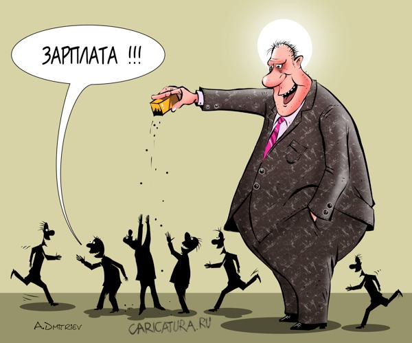 карикатура про нищету