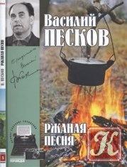 Книга Книга Ржаная песня