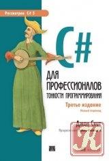 Книга Книга C# для профессионалов.Тонкости программирования.Третье издание