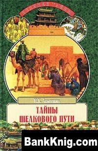 Книга Тайны Шелкового пути. Записки историка и путешественника