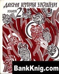 Книга Древняя история Украины. Часть 2