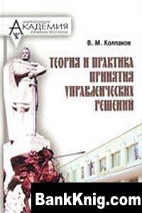 Книга Теория и практика принятия управленческих решений